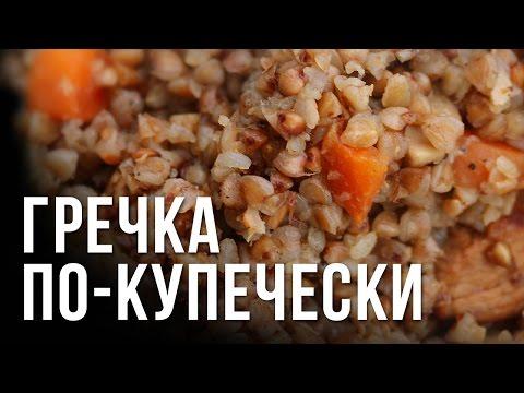 Рецепт Гречка по купечески на RussianFoodcom