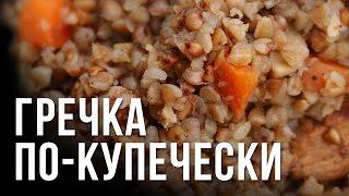 Гречка по-купечески. Готовим в казане на костре.(Магазин казанов, очагов и посуды из Узбекистана. Если вы называете слово ИМХО ВИДЕО - скидка 3% Ссылка на..., 2016-02-09T09:00:00.000Z)