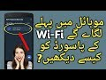 How To Recover Saved WiFi Password In Android Mobile Urdu/Hindi