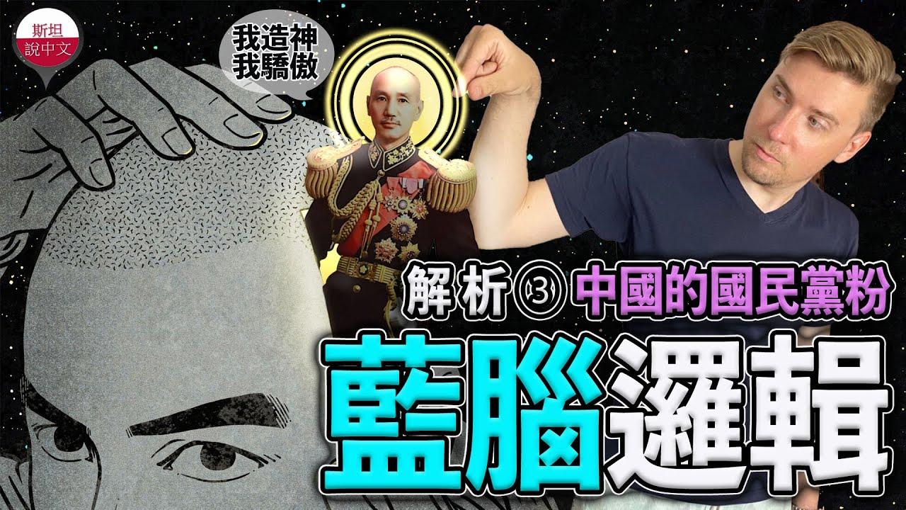 藍腦邏輯3: 與中國國民黨粉討論極權