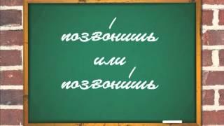 Как это по-русски? - На какой слог ставится ударение в слове позвонишь?