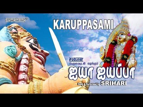 Srihari | Ayyappan Devotional | Kavalukku | Karuppasamy