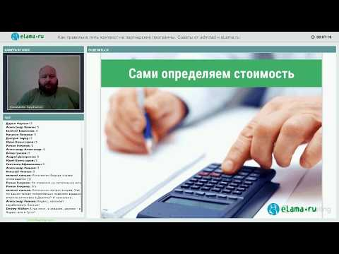 ELama: Как правильно лить контекст на партнерские программы от 31.08.2017