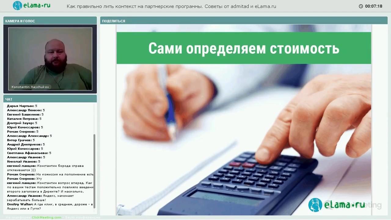 Партнерские программы контекстной рекламы