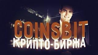 Coinbit - КРИПТОБИРЖА! Заработок на торговле криптовалюты/Криптовалютный рынок