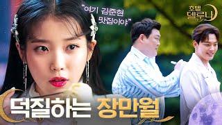 [#호텔델루나] 김준현 덕질하는 맛집킬러 장만월 모음 …