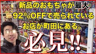 【驚愕価格】新品の玩具が92%オフ!! 町田にある、おもちゃの倉庫がヤバすぎたwww 仮面ライダー 特撮 アニメ アンパンマン プリキュア アウトレット thumbnail