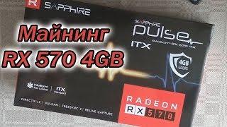 Майнинг Sapphire RX570 ITX 4GB Тест и Настройки