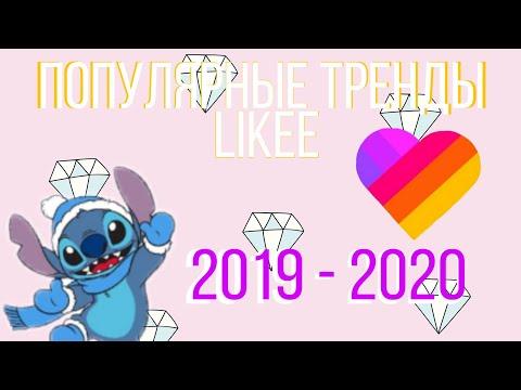 Популярные тренды Likee 2019-2020☃️❄️🌠//Likeeap//Yana Tiger 🐯