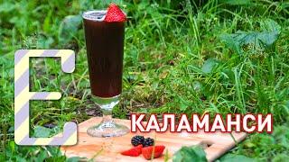 Коктейль Каламанси — рецепт Едим ТВ