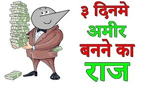 How To Become Rich In India ?