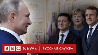 Путин и Зеленский о Донбассе, газе и допинге. Главные заявления после саммита в Париже