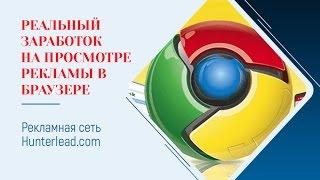 Реальный заработок на просмотре рекламы в браузере