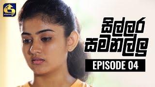 "Sillara Samanallu Episode 04 || "" සිල්ලර සමනල්ලු ""  || 09th April 2020 Thumbnail"
