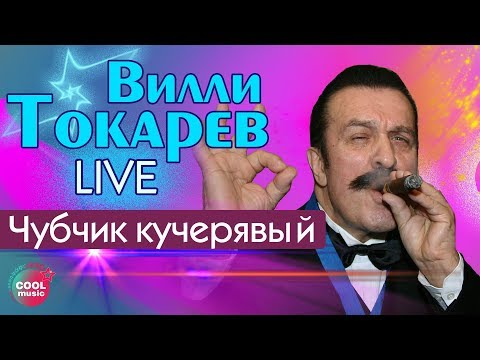 Вилли Токарев - Чубчик кучерявый (Live)