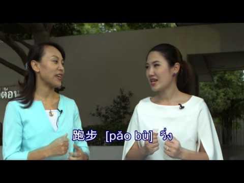I like Chinese บทสนทนาภาษาจีน บทที่ 16 เรื่องแลกเงิน