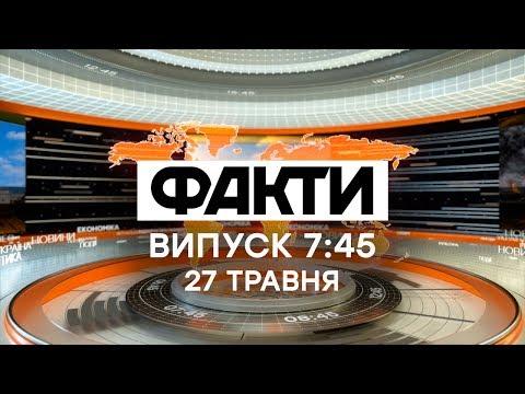 Факты ICTV - Выпуск 7:45 (27.05.2020)