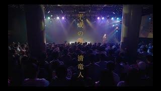 LIVE「清 竜人 新曲発表会」より「平成の男」公開! 東名阪ツアーチケッ...