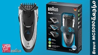 Braun MG5090 Multi Groomer all in one Wet&Dry shaver فتح صندوق