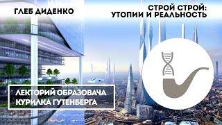 Глеб Диденко - Литературные утопии и реальность