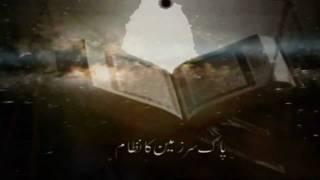 Pakistan Ideological Concept  / Saya e Khuda e Zuljalal