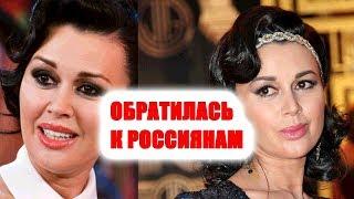 ЗАВОРОТНЮК 👉 ОБРАТИЛАСЬ К РОССИЯНАМ—Свежие новости—Шокирующие новости—Заворотнюк новости-NEWS 24