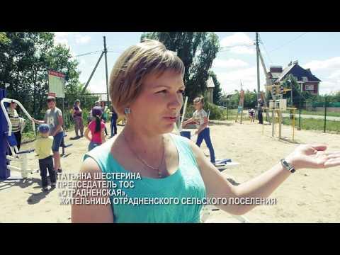 Фильм-презентация п. Отрадное Новоусманского района Воронежской области