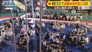 コロナで資金難・・・幼稚園が焼き肉店に 店員は先生(20/05/18)