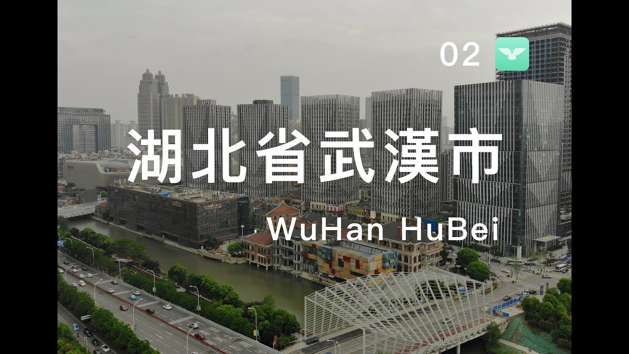 省 中国 武漢 市 湖北