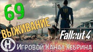 Fallout 4 - Выживание - Часть 69 DLC Nuka World