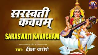Powerful Saraswati Kavach 108 Times | सरस्वती कवच |Saraswati Mantra For Studies ,Knowledge & Success