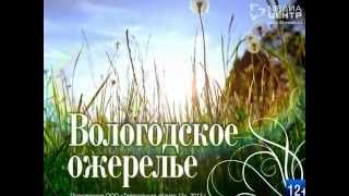 видео Устюжна