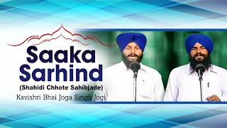 Kavishri Bhai Joga Singh Jogi - Saaka Sarhind(Shahidi Chhote Sahibjade)