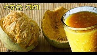 Bela Pana|| Mahabisubha Sankranti||Odia Nababarsa special