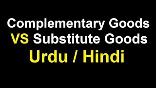 Complementary Product (Goods) VS Substitute Product (Goods) ? Urdu / Hindi