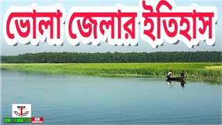 History of Bhola district, Bangladesh,Bangla documentary, Mirror of adventure
