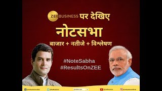 ZEE Business | Lok Sabha Elections Result 2019 LIVE Part 02