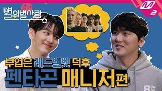 [별의 별 사람] 현직 남자아이돌 매니져에게 듣는 아이돌 실체 (feat. ㅍㅌㄱ)