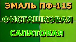 Емаль ПФ-115 Фісташкова і салатова ЛАКОР