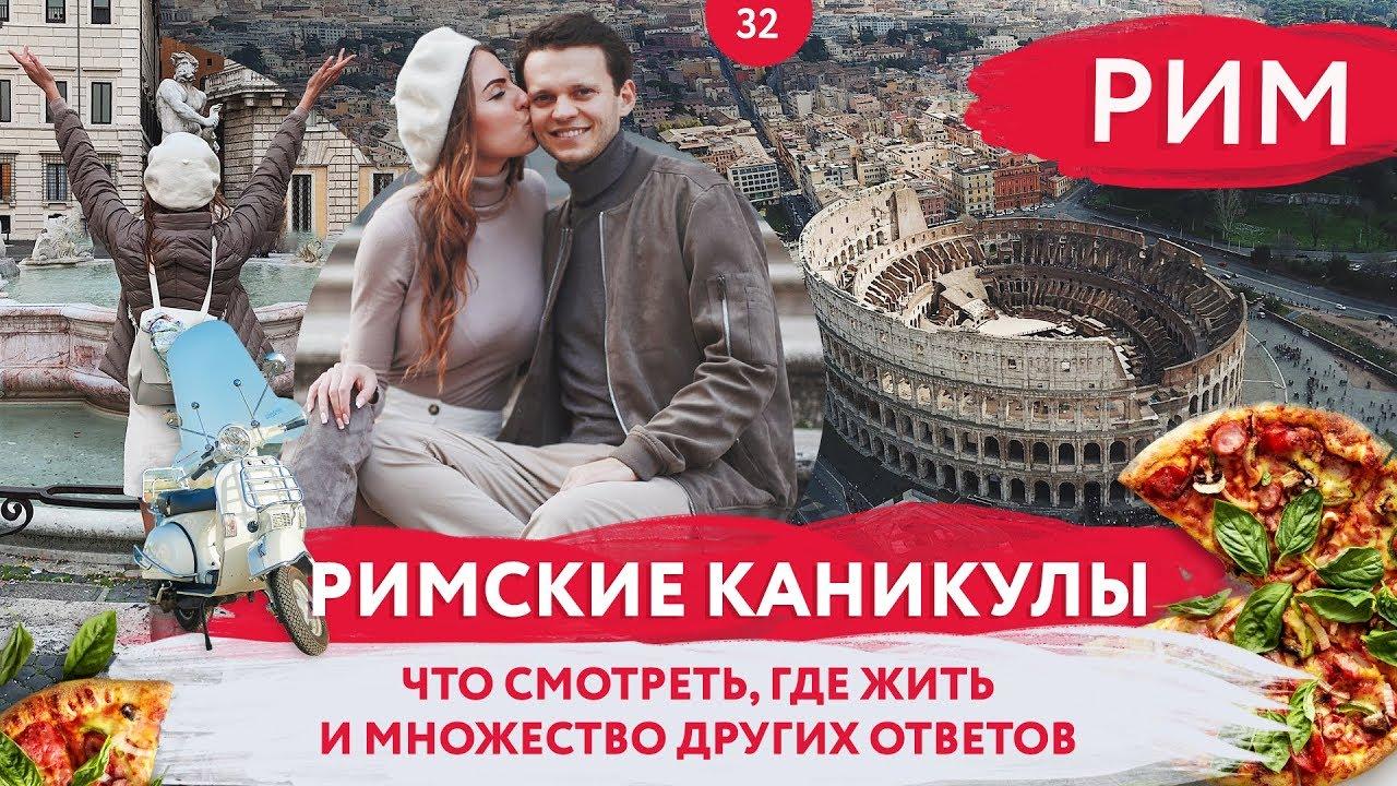 РИМ - Италия. Путешествие в Рим, советы: где поесть, лучшие места Рима, где остановиться в Риме