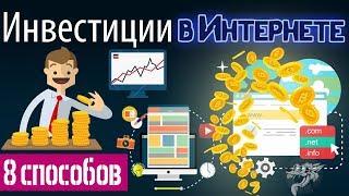 видео Инвестиции в Интернет-бизнес