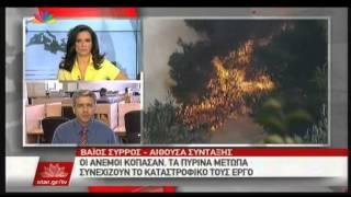 23.07.15 - Σε εξέλιξη πυρκαγιές σε Εύβοια, Ρόδο και Ηλεία