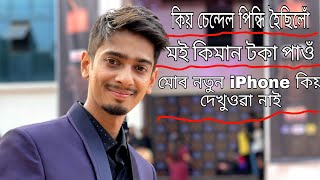 কোন মই কোন ত‌ই - sandal , my new iphone  - Dimpu Baruah