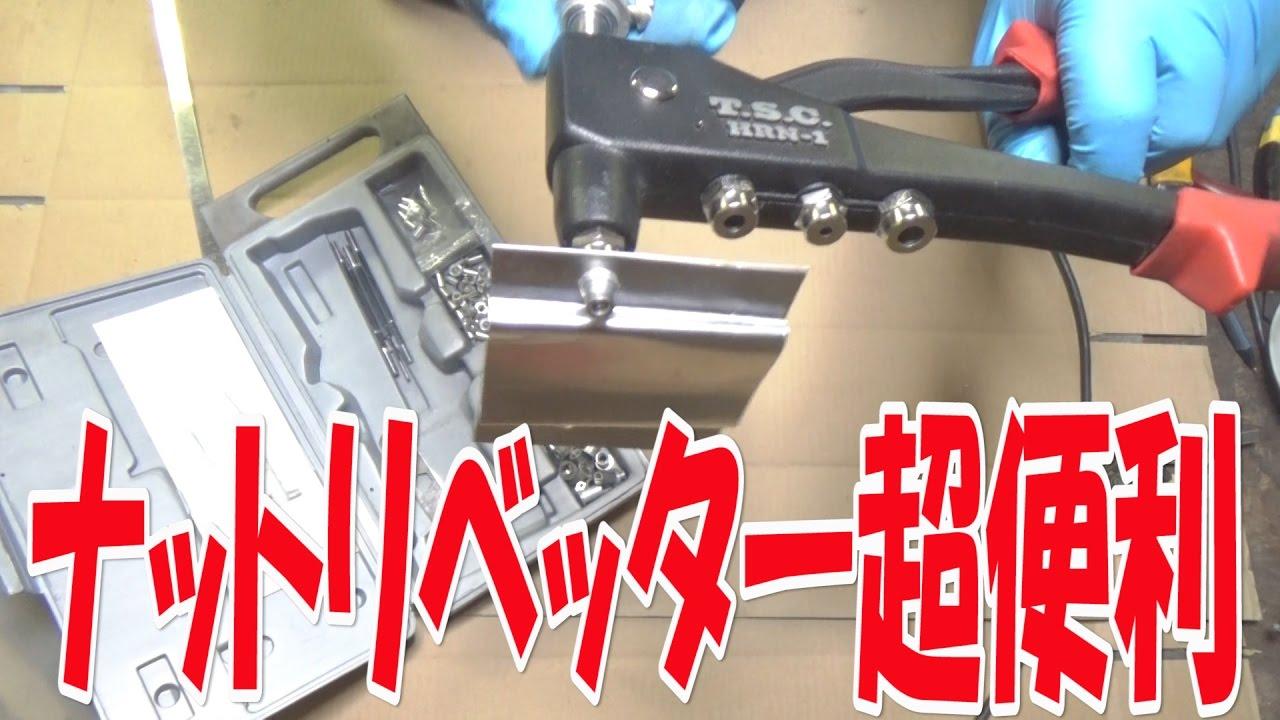 【まーさん工具】No.9 ブラインドリベッターとナットリベッター ...