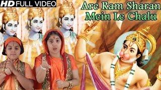 Are Ram Sharan Mein Le Chalu || Jaya Kishori Ji , Chetna Sharma || Latest Hanuman Bhajan #SCI