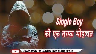 Single Boy Ki Ek Tarfa Mohabbat II Single Boy Status || Rahul Aashiqui Wala
