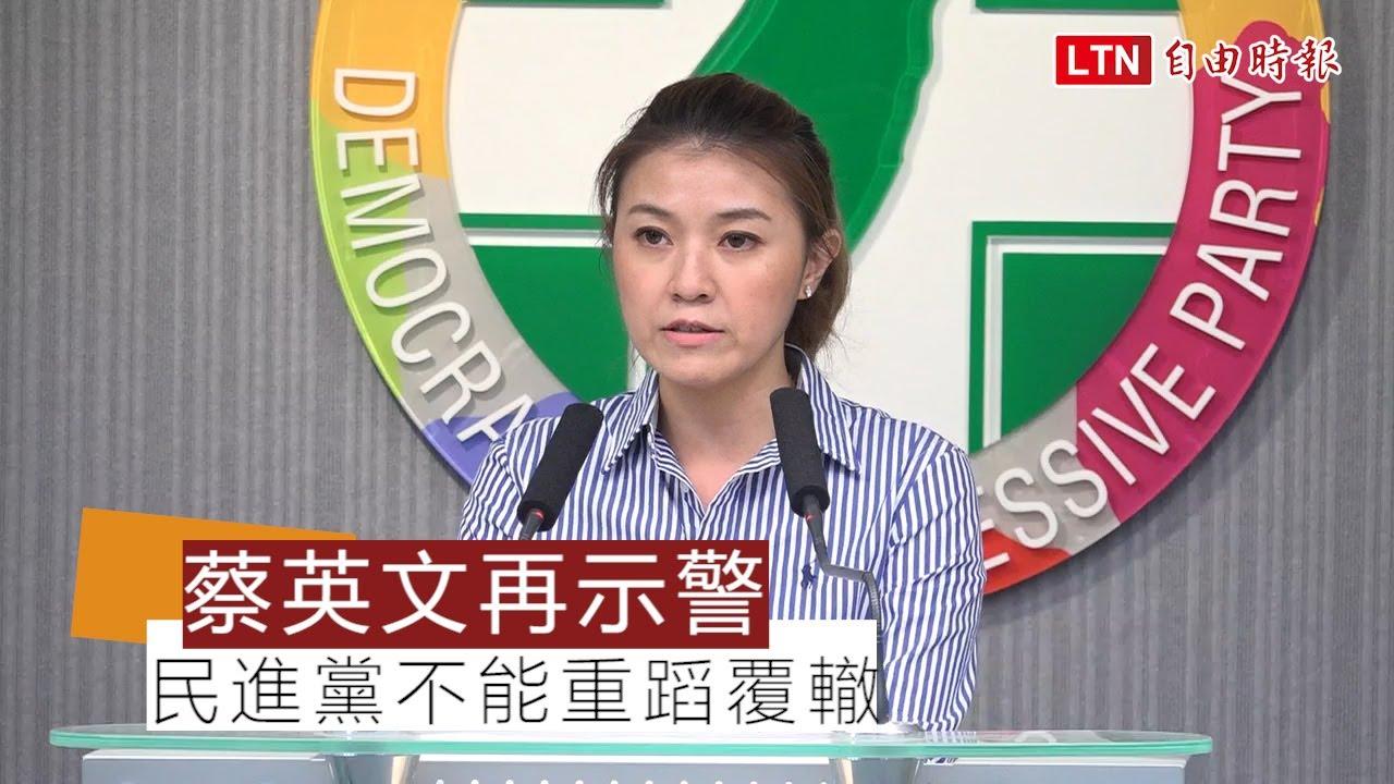 花8年才甩掉「貪腐」標籤 蔡英文再示警:民進黨不能重蹈覆轍