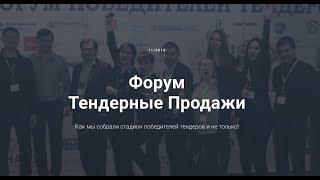 Открытые госзакупки и честные тендеры. Реальность или миф? В Одессе проходит Forum Zakupki