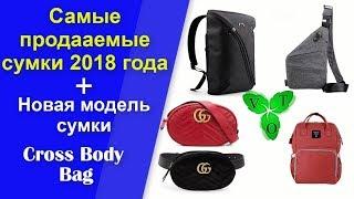Обзор на сумки для мам/рюкзак niid uno/сумка на пояс gucci/сумка fino/новые модели сумки cross body