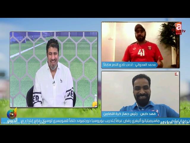#الديربي  | مع محمد العدواني وفهد دابس.. وحديث عن ديربي الفروانية